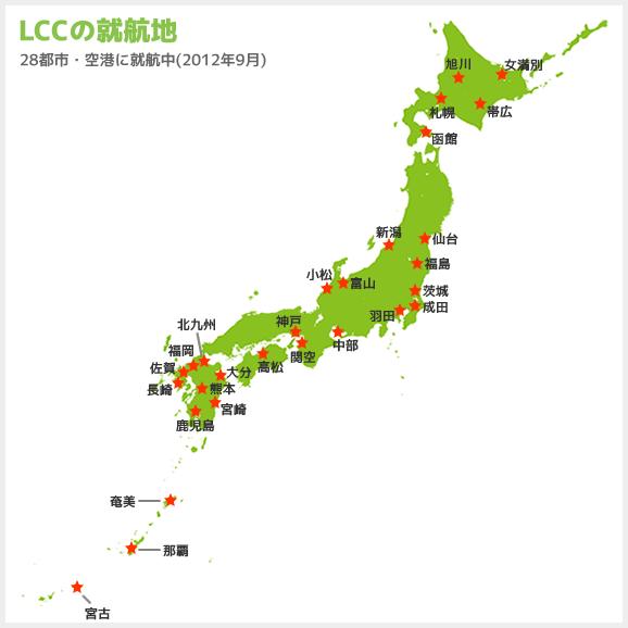 LCCが就航している日本の都市・空港