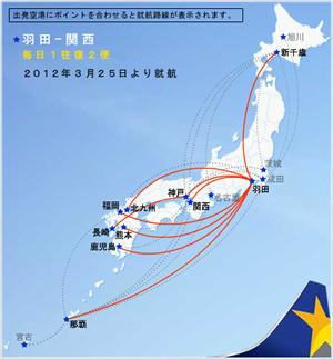羽田発着のスカイマークの路線