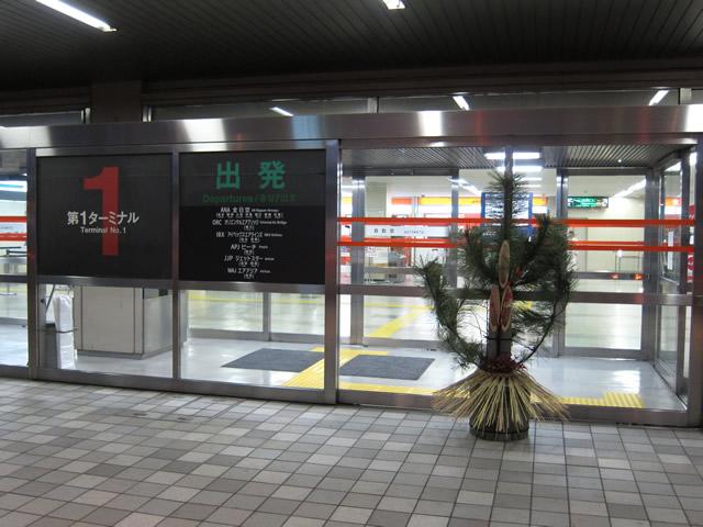 福岡空港第1ターミナル