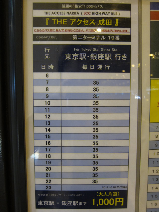 THEアクセス成田の時刻表